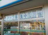 ファミリーマート 林田町店