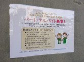 Discover Nagaokakyo(ディスカバー長岡京)