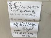 横濱家系 南大沢らーめん家