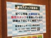 宝くじロトハウス アルコット二俣川店