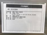 きもの京彩 ラスカ平塚店