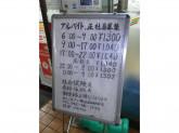 セブン-イレブン 横浜西谷駅前店