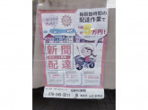 北陸中日新聞 泉専売所