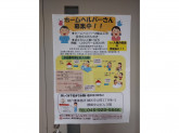 社会福祉法人横浜市福祉サービス協会 緑介護事務所