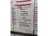 ARGOS GARDEN(アルゴスガーデン) ゆめタウン夢彩都店