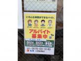 松屋 中野新橋店