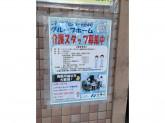 ニチイケアセンター 中野本町