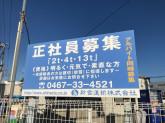 新雪運輸株式会社 湘南営業所