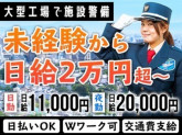 サンエス警備保障株式会社 大阪本部(4)