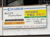 株式会社 ハーバー