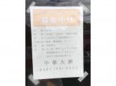 中華大新 茅ヶ崎店