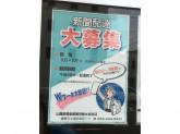 山陽新聞倉敷販売(株) 水島支店