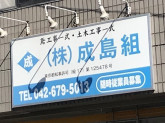 株式会社 成島組