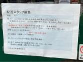 手仕上げ本舗(てしあげさんぽ) 花池店