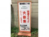 株式会社土川油店 中町商品センター/ENEOS 中町SS