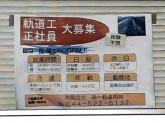 (有)第一軌道開発 鹿島田出張所