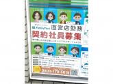 ファミリーマート 百草園駅前店