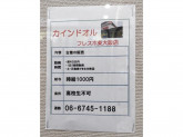 kindal(カインドオル)フレスポ東大阪店