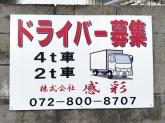 株式会社感彩