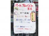 麺どころ 泰輔