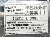 ヤマト運輸 寝屋川木田センター