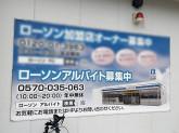 ローソン 広島舟入本町店