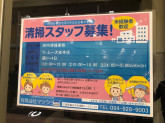 有限会社マツウラ(ラ・ムー大安寺店)