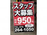 出光 (株)金沢エネルギー 桜田町SS
