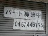 宅配とんかつ専門店 かさねや鴨居店
