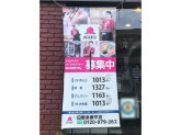 バーミヤン 日野多摩平店