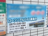 ローソン 練馬中村三丁目店