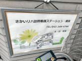さかい リハ訪問看護ステーション・横浜