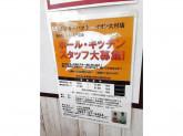 リンガーハット イオン大村店