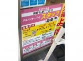 オリジン弁当 墨田石原2丁目店