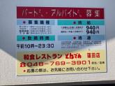 和食レストランとんでん 蓮田店