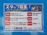 機能訓練型デイサービス サロンデイ南太田