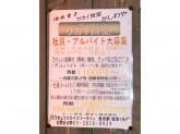 炭火ホルモン サカイ食堂 曳舟店