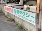 吉備タクシー株式会社
