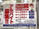 塚本SOCIO(ソシオ)