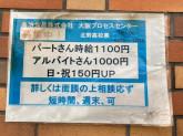 鳥治食品株式会社 大阪プロセスセンター