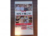 ケンタッキーフライドチキン 愛甲石田店