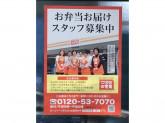 ワタミの宅食 東京日野営業所