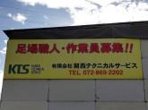 ㈲関西テクニカルサービス