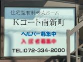 グロースヘルパーステーション/Kコート南新町