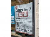 日産レンタカー 戸塚駅東口店
