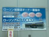 ローソン 豊川下長山町店