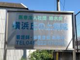 横浜丘の上病院