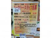 葉山ボンジュール 葉山店
