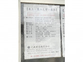 丈覩建設株式会社 川崎営業所