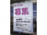 本家かまどや 綾瀬工業団地店